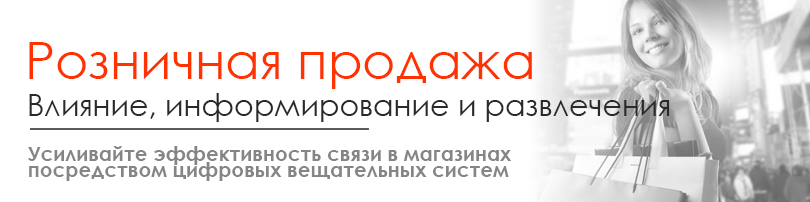 retail alt ru