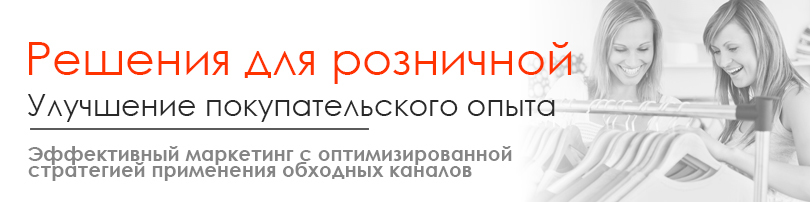 retail solutions alt ru