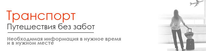 transportation alt ru